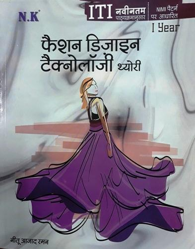Fashion Design Technology Theory Book Rs 250 Piece Neelkanth Publishers Private Limited Id 19053960262