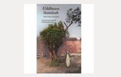 Uddhava Sandesh Book