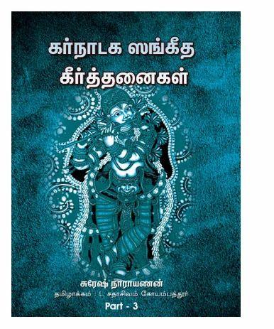 Sangeetha Bala Padam Book