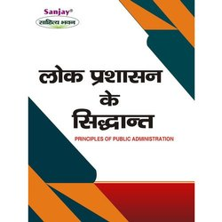 Prof. Pukhraj Jain Hindi 4901 Lok Prashasan Ke Sidhant Book