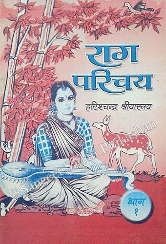 Pushtak Parichay