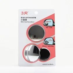 3R 057 360 Degree Car Wide Angle Round Convex Blind Spot Mirror(2 Pc-Round)