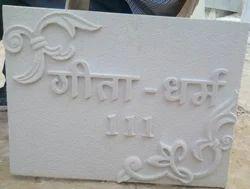 Stone Name Plate ART011