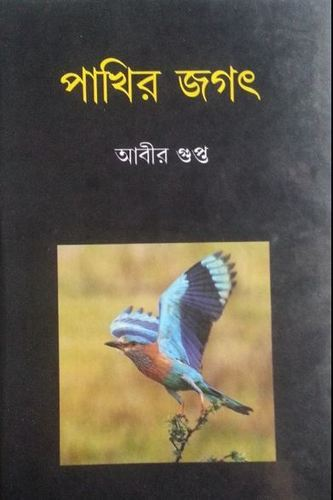 Books About Birds In Bengali | M  C  Sarkar & Sons Private