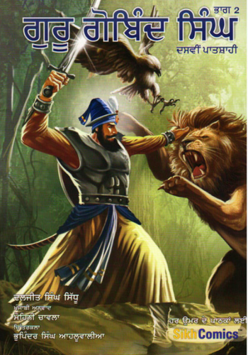 Guru Gobind Singh Part 1 Book
