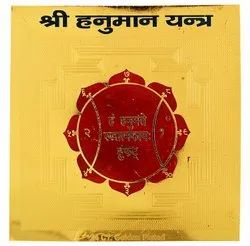 Hanuman Yantra (Brass and Copper)
