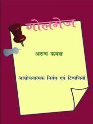 Vani Prakashan Golmej
