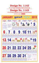 tamil monthly calendar