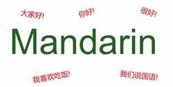 中文翻译及口译服务