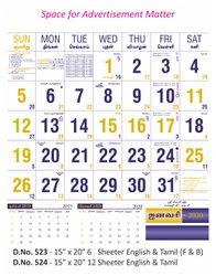 Office Wall Calendar 523