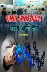 Shakha Vyavasthapan Shastra Aani Kala Books