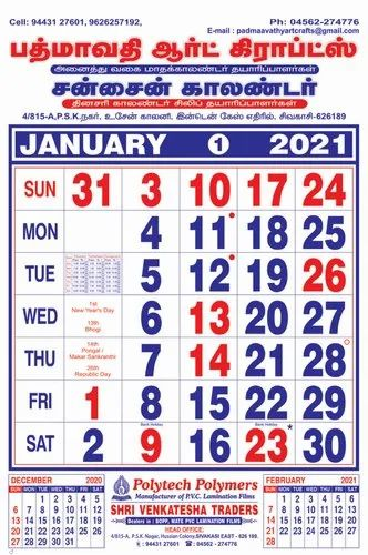 2021 Tamil Calendar 2021 Tamil Monthly Calendars, For Promotion, Padmaavathi Art