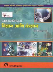 Manvi Hakka Book, Entrance Exam Books, कॉम्पीटीशन