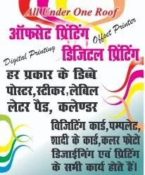Paper Pamphlets Printing, in Lucknow