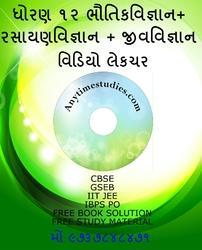 STD 12 Science - Sem 3,4 PCB (Physics  Chemistry Biology For NEET) Video Lecture in Gujarati
