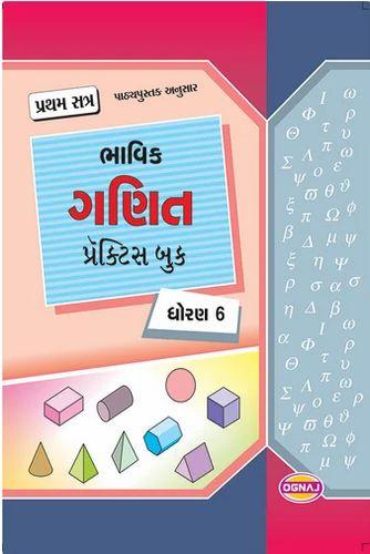 Sixth Standard Maths Book