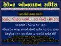 GOVERMENT BHARTI ONLINE FORM