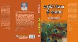Rashtriy chetna ke aayam