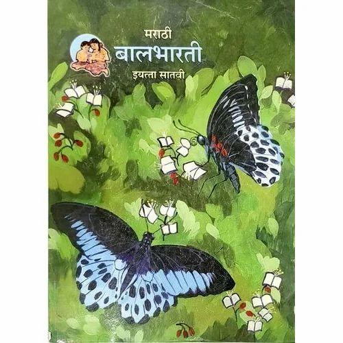 Marathi Book - 3rd Class Balbharti Marathi Book Retailer