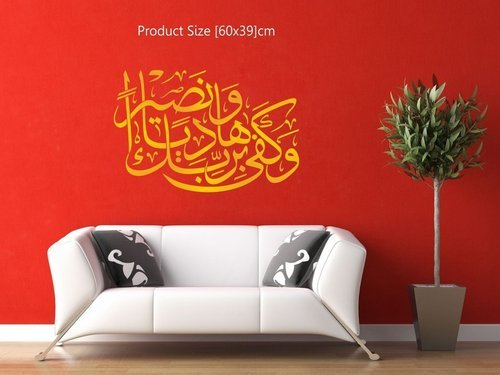 Decor Kafe Home Decor Islamic Wall Sticker on design fashion, landscaping for home, decorating for home, design organization, design flowers, projects for home, kitchen design for home, storage for home, garden design for home, paint for home, interiors for home, inspiration for home, lighting for home, flooring for home, products for home, design patterns for home, shower designs for home, colors for home, bamboo for home, accessories for home,