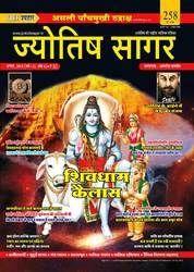 Jyotish Sagar Astrology Magazine August 2018