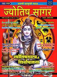 Jyotish Sagar Astrology Magazine February 2018