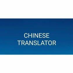 Chinese Translation Service in Mumbai