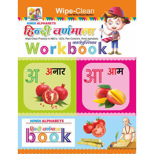 Food Book In Hindi