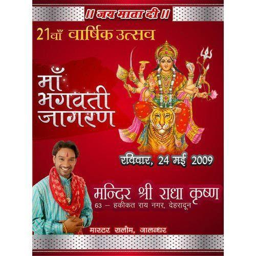 Jagran invitation card printing service in mahal nagpur response jagran invitation card printing service stopboris Image collections