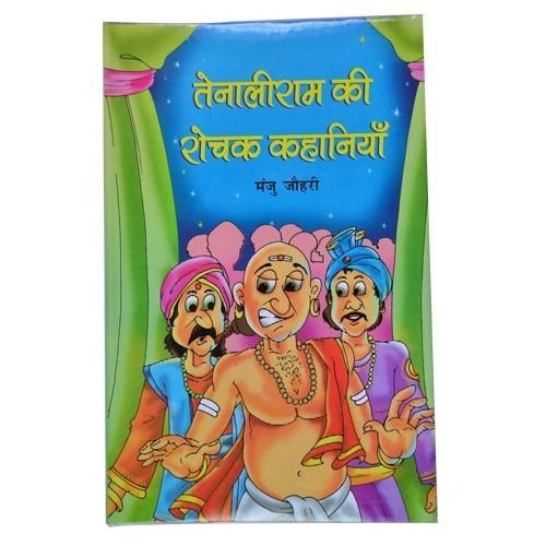 Tenali Raman Hindi Story Book
