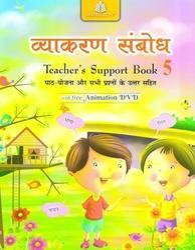 Madhubun Vyakaran Sambodh Solution Book for Class 5