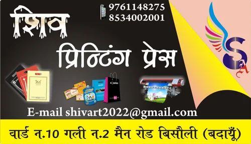 Service Provider From Bisauli