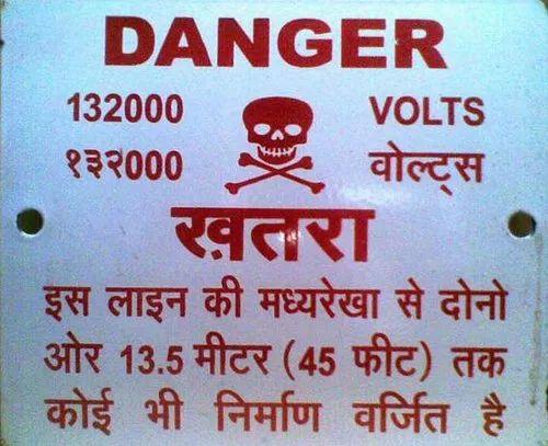 Danger Notice Sign Board