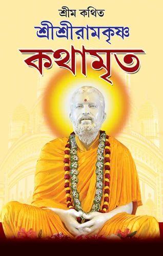 Kathamrita In Bengali Pdf