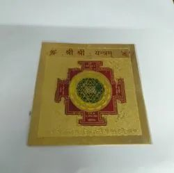 Golden Plated Shree Shree Yantra