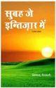 Subah Je Intzar Mein Bypremchand Jethwani Book