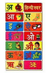 Match The Hindi Vowel Puzzle