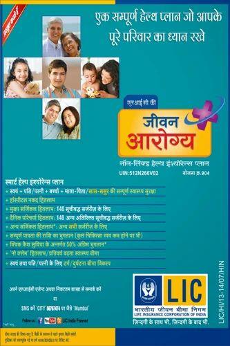 LIC Jeevan Arogya at Rs 2000/year | life insurance ...