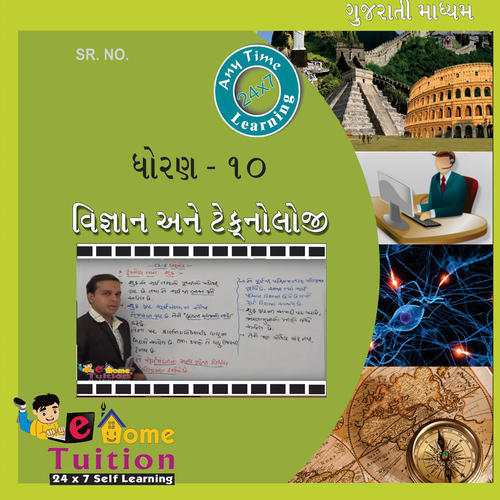 STD 10 Science & Technology Video Lectures (GSEB Board) in