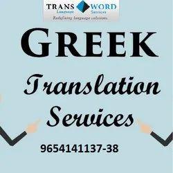 English GREEK TRANSLATION SERVICES, Across The Globe
