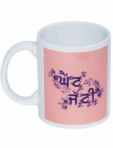 Kudiya Coffee Mugs - Ghaint Jatti Punjabi Coffee Mug
