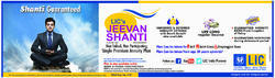 LIC Jeevan Shanti