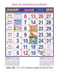 Office Wall Calendar 533