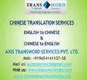 English Chinese Language Translator, Across The Globe