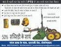 Laser Land Leveler (pto Operated)
