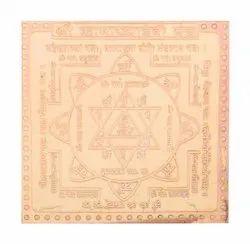Kesar Zems Copper Plated Kamakhya Devi Yantra