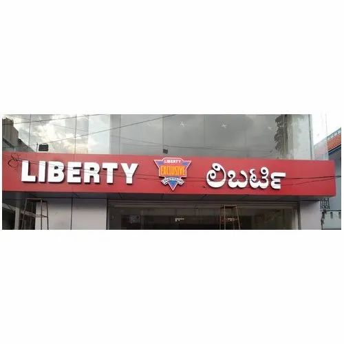 Acrylic And Pvc 3d Liberty Led Sign Board Rs 850 Square Feet A Plus Z Id 20722289955