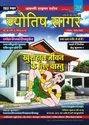 Jyotish Sagar Astrology Magazine June 2019