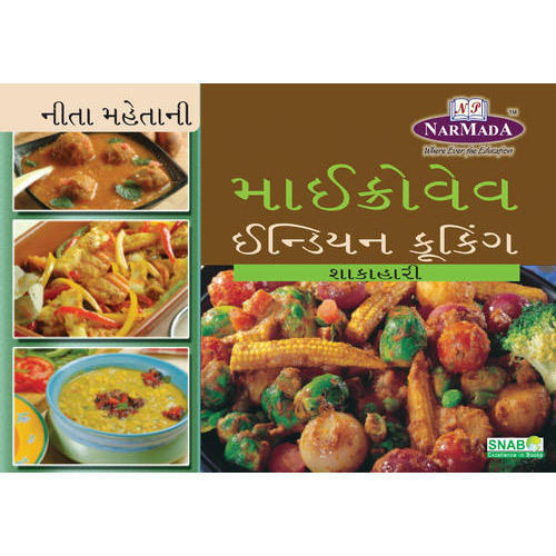 Gujarati cooking book at rs 99 piece amratlals pole ahmedabad gujarati cooking book forumfinder Image collections