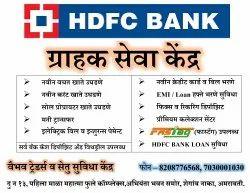 HDFC Bank Customer Service Point